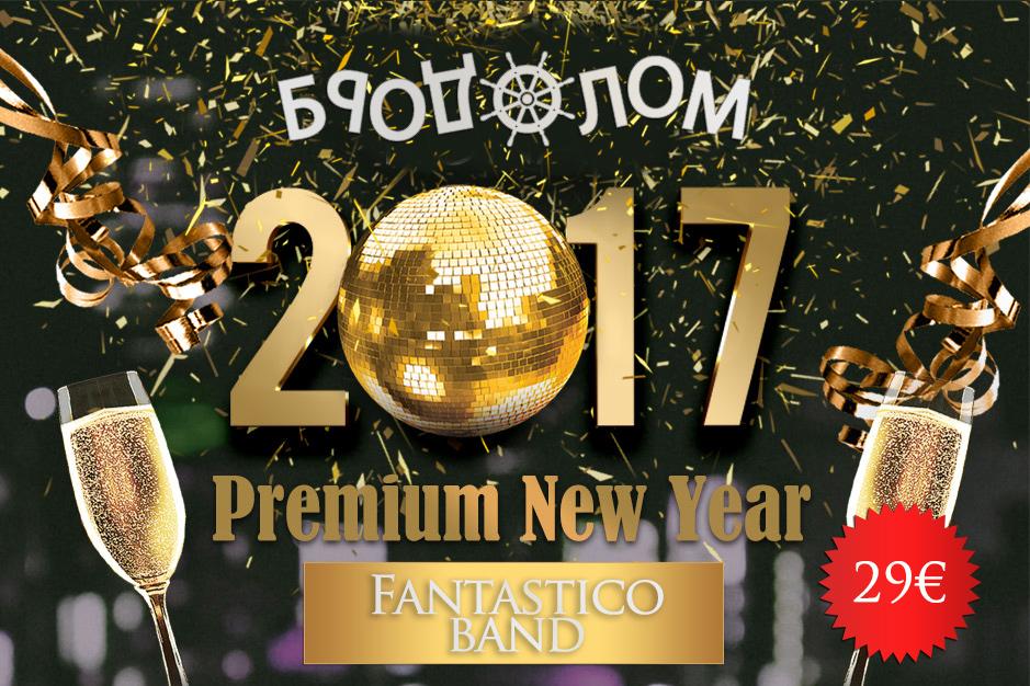 Kafana Brodolom Doček Nove godine